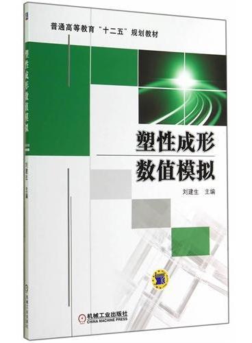 """塑性成形数值模拟(普通高等教育""""十二五""""规划教材)"""