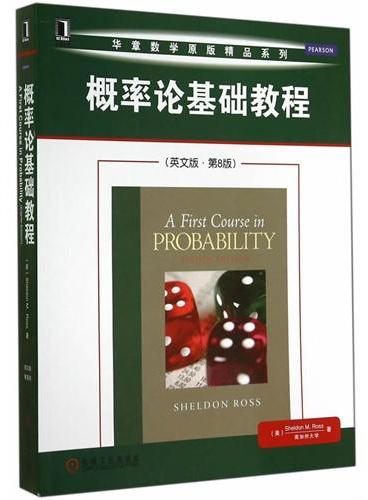 概率论基础教程(英文版·第8版)