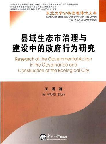 县域生态市治理与建设中的政府行为研究