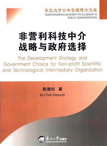 非营利科技中介战略与政府选择