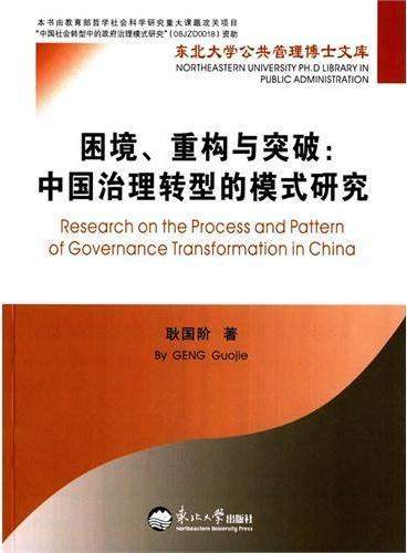 困境、重构与突破:中国治理转型的模式研究