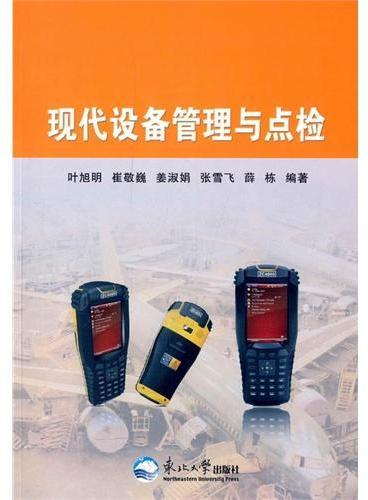现代设备管理与点检