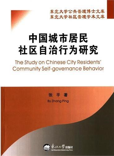 中国城市居民社区自治行为研究