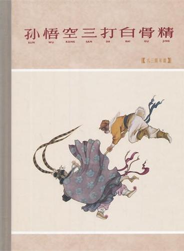 孙悟空三打白骨精(63版年画版)