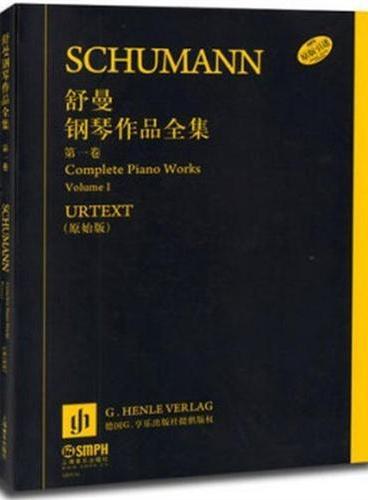 舒曼钢琴作品全集 第一卷
