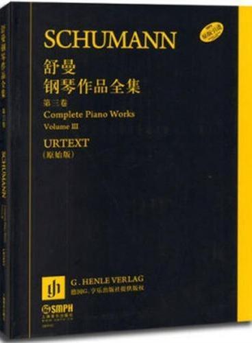 舒曼钢琴作品全集 第三卷
