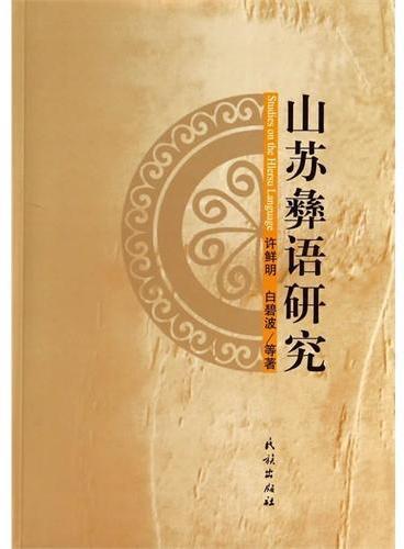山苏彝语研究