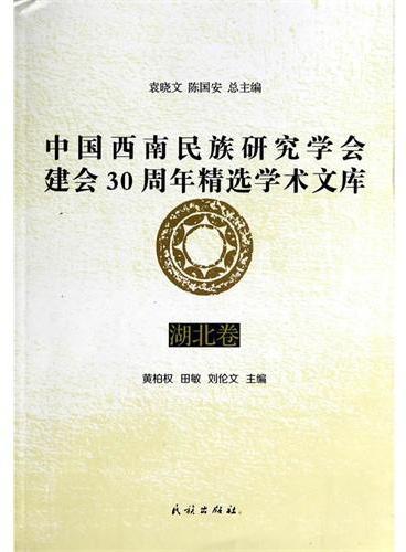中国西南民族研究学会建会30周年精选学术文库.湖北卷