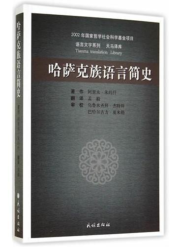 哈萨克族语言简史
