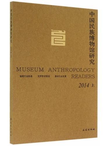 中国民族博物馆研究. 2014. 上