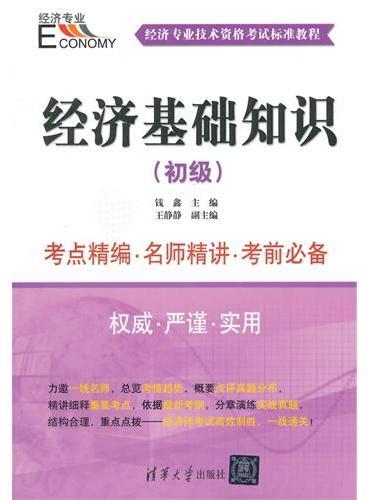 经济基础知识(初级)(经济专业技术资格考试标准教程)