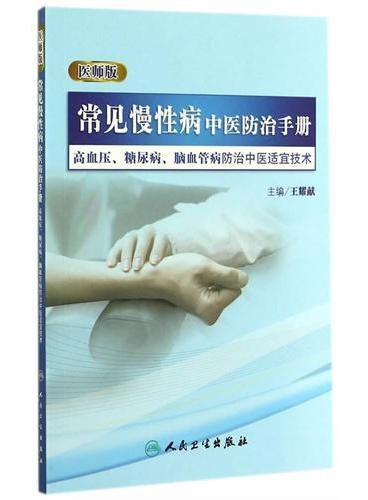 常见慢性病中医防治手册·高血压、糖尿病、脑血管病防治中医适宜技术(医师版)
