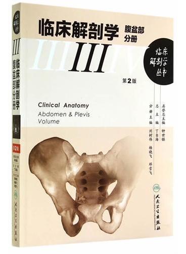 临床解剖学丛书·腹盆部分册(第2版)