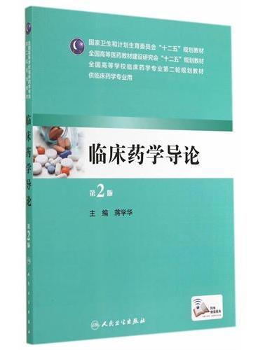 临床药学导论(第2版/本科临床药学)