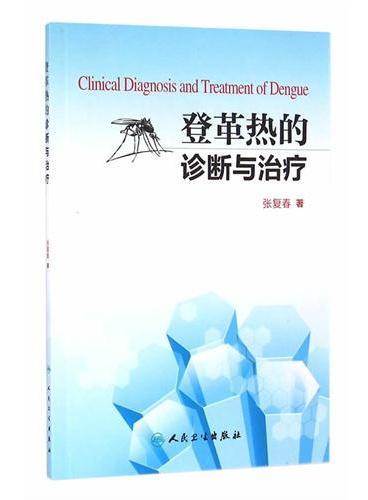 登革热的诊断与治疗