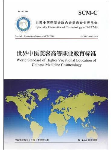 世界中医美容高等职业教育标准
