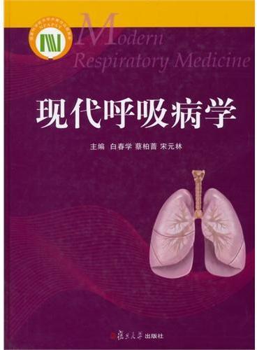 现代呼吸病学