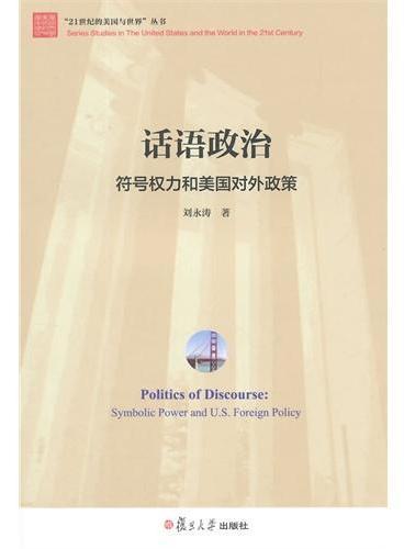 21世纪的美国与世界丛书·话语政治:符号权力和美国对外政策