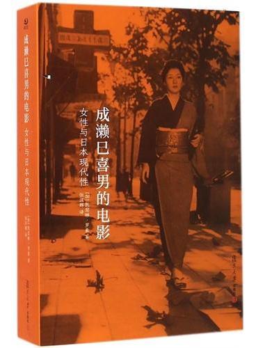 成瀬巳喜男的电影:女性与日本现代性