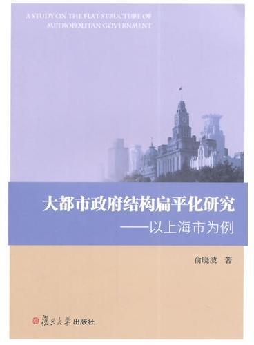 大都市政府结构扁平化研究:以上海为例