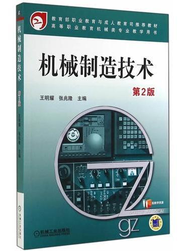 机械制造技术(第2版,教育部职业教育与成人教育司推荐教材 高等职业教育机械类专业教学用书)