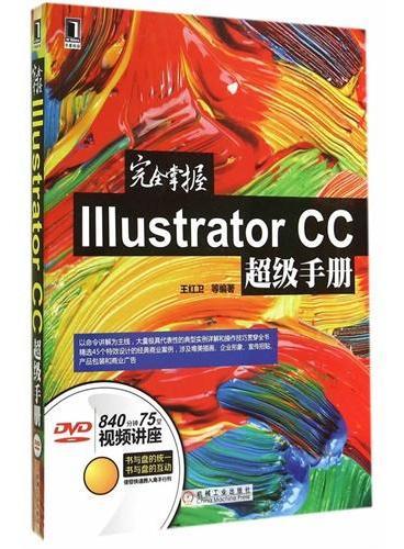 完全掌握Illustrator CC超级手册