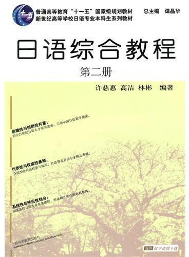 日语专业本科生教材:日语综合教程 第2册
