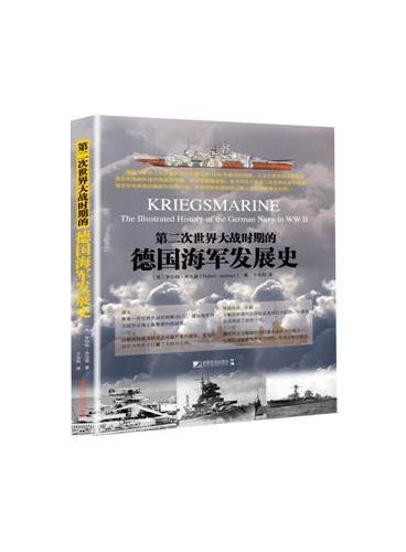 第二次世界大战时期的德国海军发展史