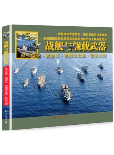 战舰与舰载武器:航空母舰·舰载机·两栖攻击舰·防空火炮