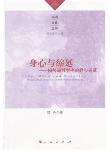 身心与绵延——柏格森哲学中的身心关系(欧洲文化丛书)