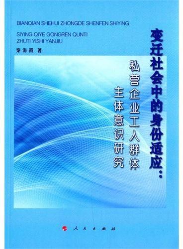 变迁社会中的身份适应:私营企业工人群体主体意识研究(L)