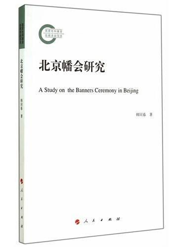 北京幡会研究