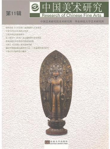 中国美术研究 第11辑