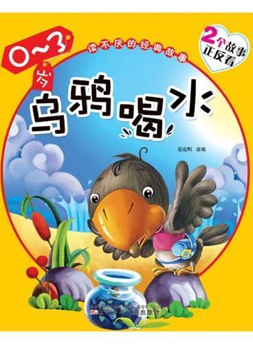 乌鸦喝水·龟兔赛跑