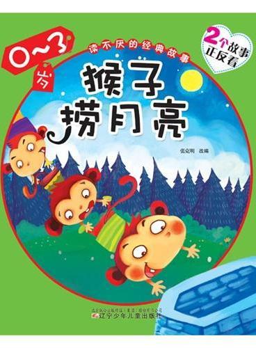 猴子捞月亮·小马过河