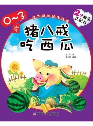 猪八戒吃西瓜·小白兔和小灰兔