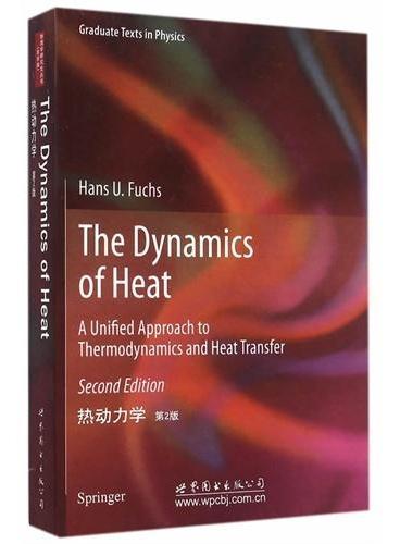 热动力学 第2版