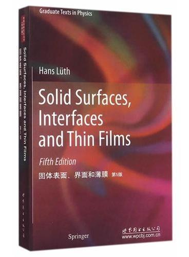 固体表面、界面和薄膜 第5版