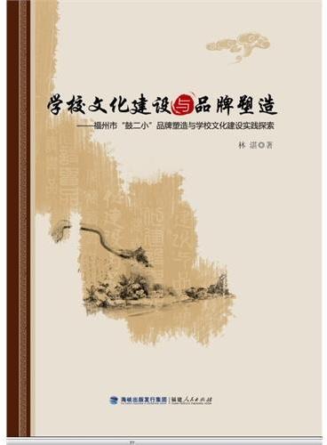 """学校文化建设与品牌塑造(福州市""""鼓二小""""品牌塑造与学校文化建设实践探索)"""