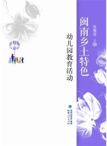 金教鞭丛书:闽南乡土特色幼儿园教育活动
