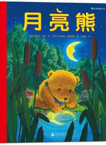 月亮熊:陪伴德国小朋友十余年的经典睡前故事,《月亮熊》 教会孩子知错认错、乐于分享,陪伴孩子进入甜美的梦乡!