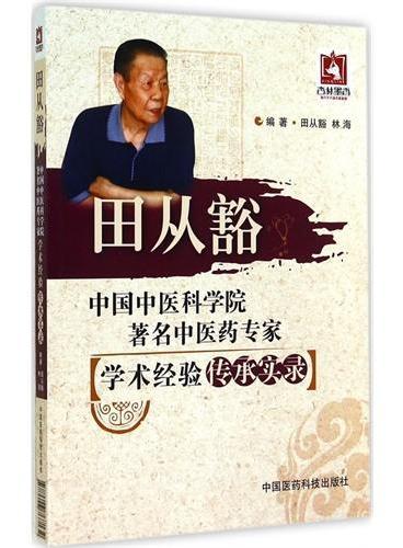 田从豁(中国中医科学院著名中医药专家学术经验传承实录)