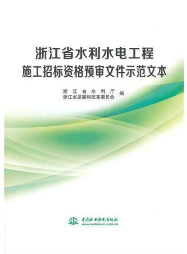 浙江省水利水电工程施工招标资格预审文件示范文本