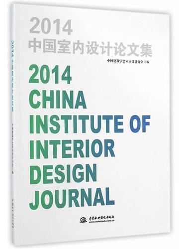 2014中国室内设计论文集