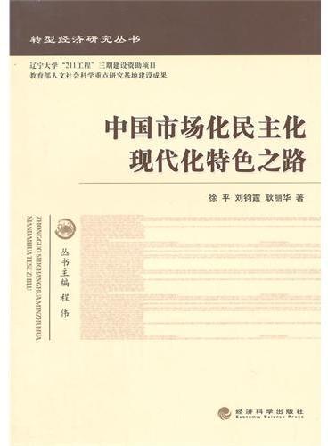 中国市场化民主化现代化特色之路