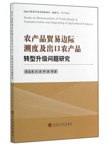 农产品贸易边际测度及出口农产品转型升级问题研究