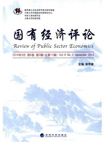 国有经济评论  第6卷 第2辑