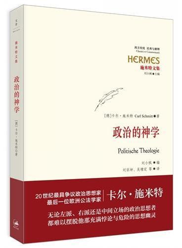政治的神学