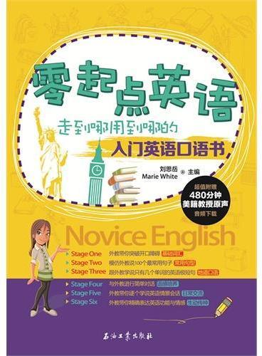 走到哪用到哪的英语口语入门书(口语入门课程,内容由易到难,在不同训练阶段采用不同的训练方式,读者只需按部就班就能够自学成才!)