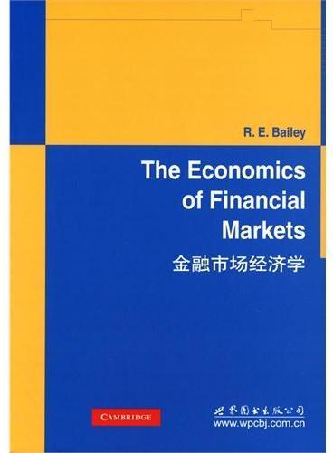 金融市场经济学